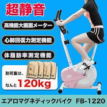 <¥25000→スーパーセールクーポンでお得に購入😍☆彡>エアロマグネティックバイク 【カラー2種類グレー/ピンク】嬉しい測定機能満載♬耐荷重120kgまで!健康&ダイエットで美しい身体づくり😍