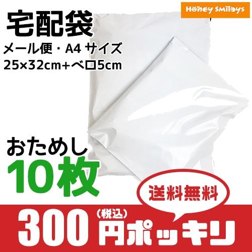 【送料無料】 宅配ビニール袋 宅配袋 メール便袋 A4 A5 梱包資材 ビニール袋 袋 資材 梱包材 10枚入り 梱包袋 テープ付き 25×32cm
