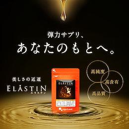 エラスチン【3個セット・約3ヶ月分】  美容 潤い ハリ 弾力 エラスチン  粒 エラスチン  乾燥 保湿ケア