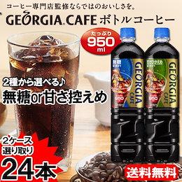 【送料無料】ジョージア ボトルコーヒー【無糖・甘さ控えめ】950ml×12本 2ケース24本選り取り《024》