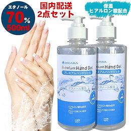 国内配送プレミアムハンドジェル 500ml Premium Hand Gel アルコール消毒 アルコール除菌 エタノール70%