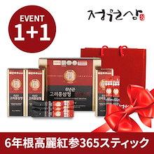 ★1+1★ 365 Stick (10gx30包x2個/2ヶ月分)6年根高麗紅蔘365スティック/紅参正/紅参/韓国の健康機能食品/サプリメント