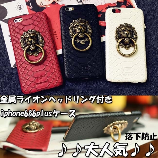 iPhone X ケース iPhone8ケース iPhone8Plus iphone7 iphone7plus リング付き iphoneケース iphone6ケース スマホケース iPhone6s i