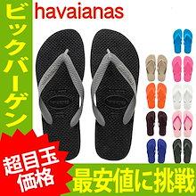 ハワイアナス カラー ミックス havaianas COLOR MIX  ビーチサンダル フラットソール hav91 【ゆうパケット】