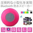 【送料無料】Bluetooth 防水スピーカー ワイヤレス ポータブル PCスピーカー 吸盤式 簡単接続 お風呂やキッチンでも使える