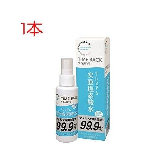 当日発送TIME BACK プレミアム 次亜塩素酸水 除菌スプレー 100ml ウイルスや菌を除去99.9% 手指 携帯用 日本製[在庫あり][即納可]