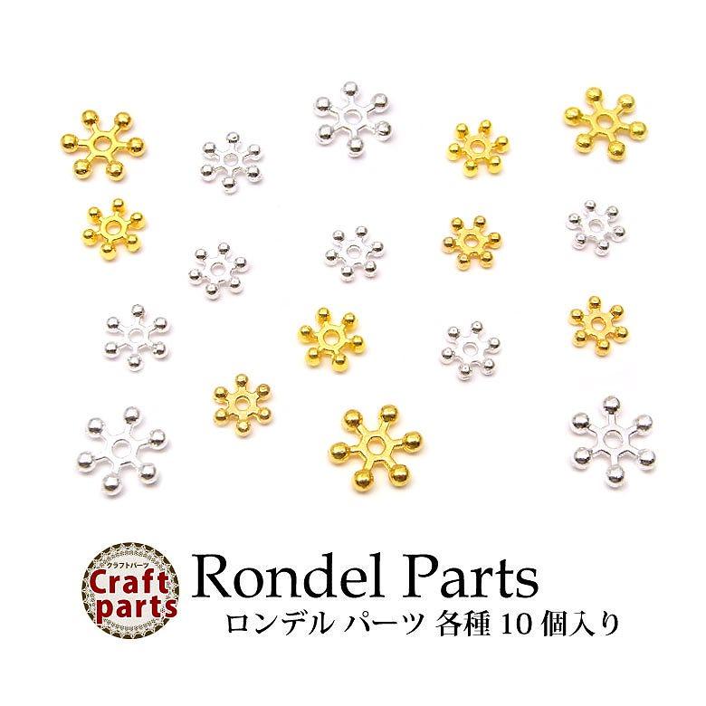 ロンデル パーツ 各種 10個入り ロンデル スペーサー 6mm 7mm 9mm リング メタル ビーズ パーツ 花 フラワー 雪の結晶 雪 スノー アクセサリー ピアス イヤリング ガラスドーム