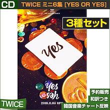 3種セット / TWICE ミニ6集 [Yes or Yes] / 韓国音楽チャート反映/初回限定ポスター終了/初回フォトカード終了/特典MV DVD/送料無料