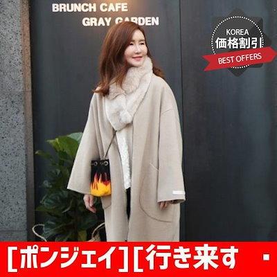 [ポンジェイ][行き来するように/ポンジェイ]ハンドメード売場で販売1位ハンドメードモダンコート(4color) /ロングコート/コート/韓国ファッション