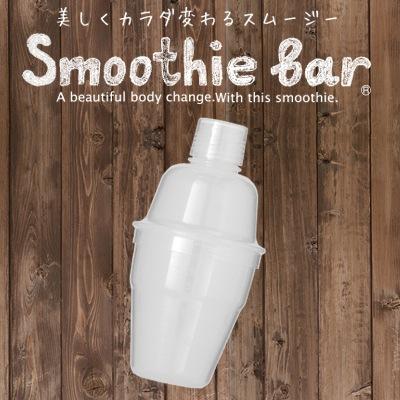 シェイカー(単品)(有料) /スムージー アサイー 酵素ダイエット ジンジャー