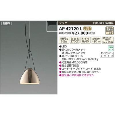 AP42120L [コッパー]