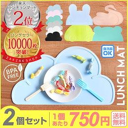 【送料無料】2本セット セール ランチョンマット 雲  かわいい 子供用 水洗い 赤ちゃん 洗える シリコン キッズ クラウド 6色#81A7#