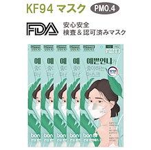 ⭐きれいなお姉さんマスク⭐/KF94/50PCS/一枚ずつ個別包装されているので衛生的♪/米国FDAおよびEUから検査承認されたマ