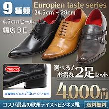 【送料無料】【2足セット】ビジネスシューズ 革靴 2足で4000円(税別) メンズ 9種類から選べる プレーントゥ ストレートチップ ダブルスト