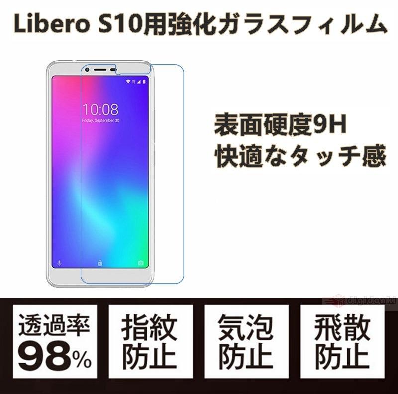 ZTE Libero S10 5.7インチ用強化ガラス保護フィルム/傷付け不可保護シール/保護シート/0.3mm/表面硬度9H /貼りやすい/耐衝撃/衝撃吸収【J338】
