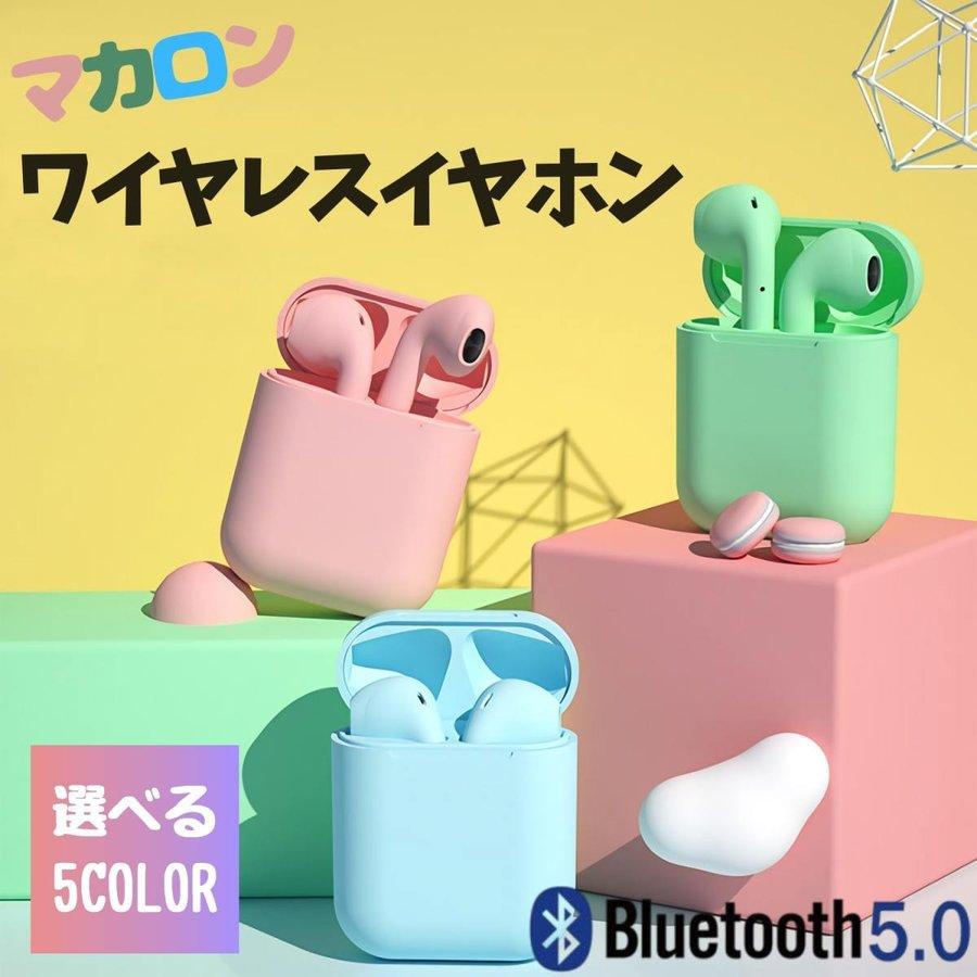 【日本語説明書付】Bluetooth5.0ワイヤレスイヤホン /両耳 マカロン色 8色対応 高音質 充電ケース コンパクト 軽量 最新 タッチ操作 大容量電池 着け心地抜群 mini超軽 IPX7