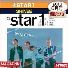 STAR1(アットスタイル) 6月号 (2018) 表紙画報インタビュー:SHINee / 1次予約 / 送料無料 / 和訳つき