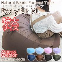 🎀カートクーポン利用可能🎀選べる8色♪ここち良さ優先設計♪特大ビーズクッション 『BodyFit beads cushion XL』【約65X65X45cm】 クッション ビーズ 大きい 新色追加