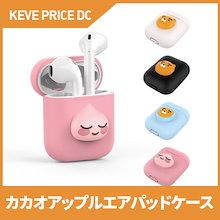 Kakao friends カカオフレンズエアパッドケース/Kakao friends air pod case/4種・シリコン素材