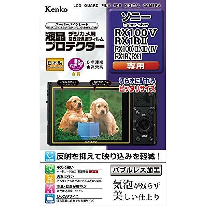 Kenko 液晶保護フィルム 液晶プロテクター SONY Cyber-shot フラストレーションフリーパッケージ FFP