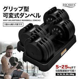 【送料無料】RIORES 可変式ダンベル25kg アジャスタブル ダンベル おもり 重り ダンベル バーベル 筋トレ ダイエット ストレッチ 鉄アレイ ダンベルセット