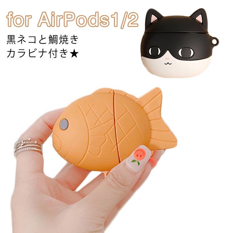 送料無料 黒ネコ 鯛焼き AirPods1 AirPods2 ケース AirPods ケース カバー カラビナ付き AirPods 第一世代 第二世代 シリコンケース ソフトケース エアーポッズ カバ