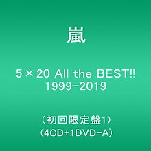 5×20 All the BEST!! 1999-2019 (初回限定盤1) (4CD+1DVD-A) CD+DVD  嵐 arashi 新品