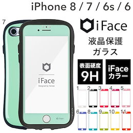iFace iphone8 ガラスフィルム iphone7 iphone6s iphone6 Round Edge Color Glass Screen Protector ラウンドエッジ 強化ガラス