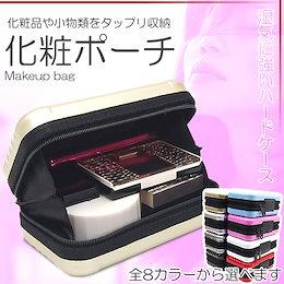 化粧 ポーチ 小物 ケース スーツケース デザイン ハード シンプル ポケット レディース メンズ