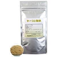 ヤーコン粉末[100g]天然ピュア原料(無添加)健康食品(やーこん)