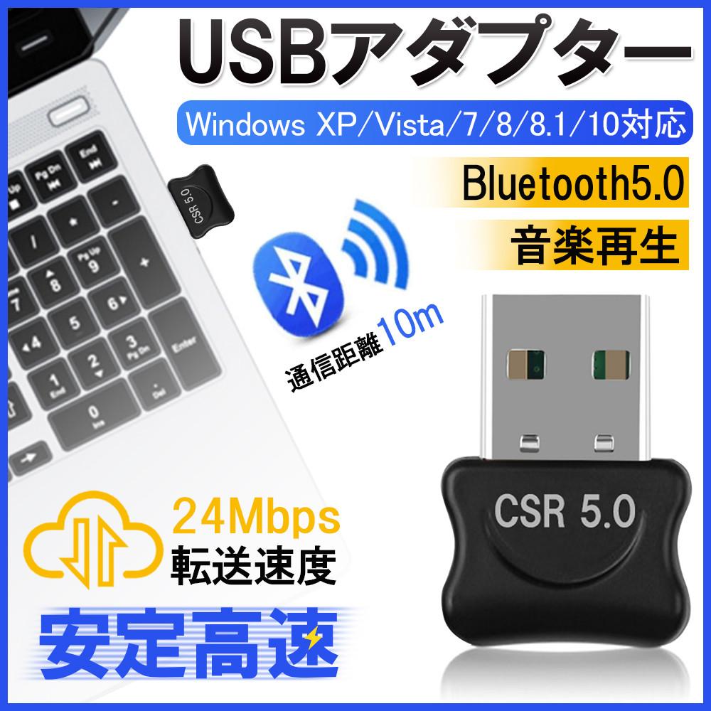 Bluetoothアダプタ5.0 受信機 低遅延 超小型 ドングル 最大通信距離10m apt-X対応 EDR/LE対応