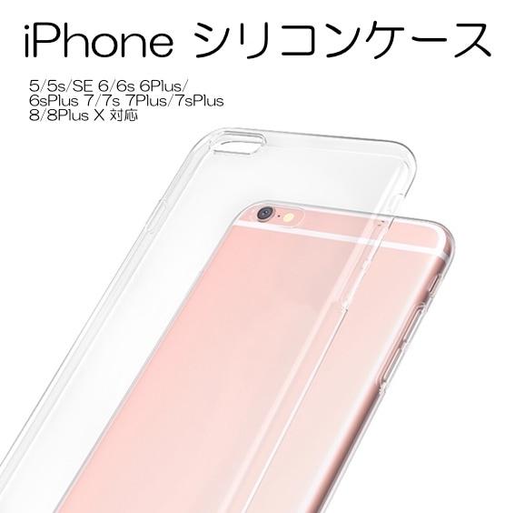 iPhone スマホケース シリコン 素材 防塵 5/5s/SE 6/6Plus 7/7Plus 8/8Plus 9/9Plus X