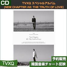 クーポン使用可★ランダム TVXQ スペシャルアルバム [New Chapter #2:The Truth of Love] 特典MV DVD/ポスターなしでお得/韓国音楽チャート反映