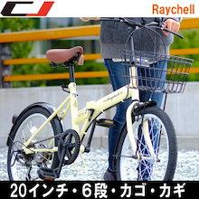 【価格.com 1位獲得】★業界騒然の衝撃価格★折りたたみ自転車 Raychell(レイチェル)FB-206R 20インチ カゴ付 レッド