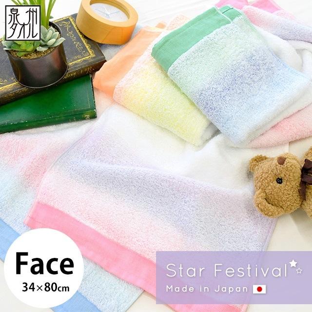 Star Festival スターフェスティバル フェイスタオル 約34×80cm 泉州タオル 日本製 国産 泉州 タオル towel かわいい グラデーション〔10A-FH20890〕