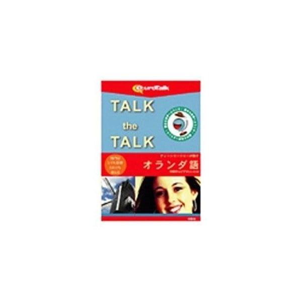 Talk the Talk ティーンエージャーが話すオランダ語
