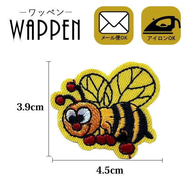 【国内配送】 ハチ 刺繍 ワッペン アイロン接着 縦3.9cm×横4.5cm 蜂 はち アップリケ アイロンワッペン ワッペンデコ ワッペンカスタム 可愛い WAPPEN