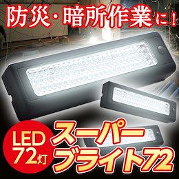 【送料無料】大光量LEDライトバー スーパーブライト72☆どこでも使える♪超、明るい!超人気LEDライト☆アウトドア、クローゼット、非常灯など用途は無限大!