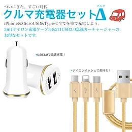 クルマ充電器セットΔ USB3.0モデルのカーチャージャー! ナイロン3in1ケーブル