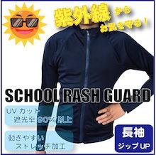【KIDS】紺無地 フルZip 長袖ラッシュガード スクール 学校