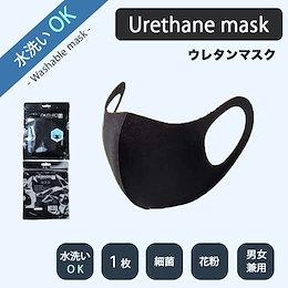 当日発送 個別包装 マスク 洗える 黒 立体 大人用 3D 繰り返し使える 伸縮性 洗えるマスク 花粉対策 風邪対策 1枚入 [在庫あり][即納可]