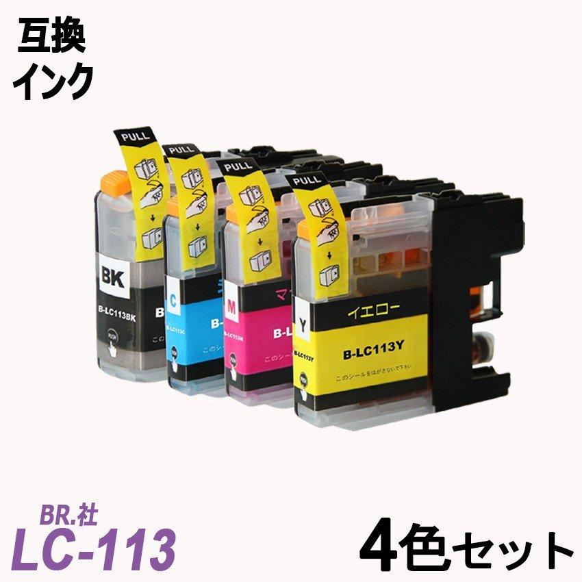 互換インクカートリッジ ブラザープリンター LC113-4PK お徳用 4色パック LC113 BKCMY 4色セット ICチップ付 残量表示機能付 LC113BK LC113C LC113M