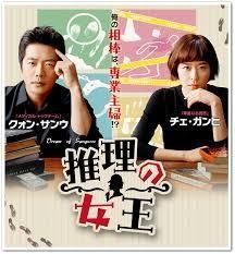 韓国ドラマ DVD 全話 推理の女王