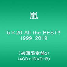 5×20 All the BEST!! 1999-2019 (初回限定盤2) (4CD+1DVD-B) CD+DVD 嵐 arashi 新品
