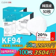 [2021年個人プレミアムKF94] [50枚 1971円 / 100枚 3504円 !!!] CLEAN ON 4重構造マスク50枚/送料無料/ 100%韓国産/韓国マスク/マスク/ corona