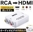 3色AVケーブルRCA to HDMI 変換コンバーター AV to HDMI変換アダプター