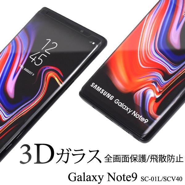 ■送料無料■ 【 Galaxy Note9 SC-01L / SCV40 】フチまでガード!3D 液晶画面 保護 強化ガラスフィルム
