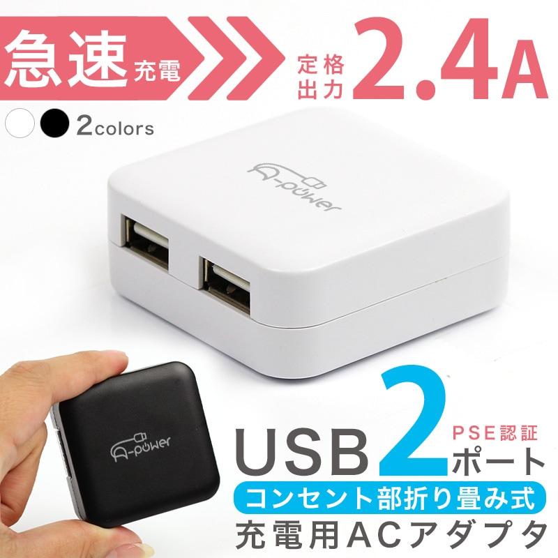 USB コンセント スマホ充電器 急速 2.4A 2ポート USB ACアダプター ACアダプタ 2400mAh iPhoneSE 第2世代 iPhone11 Pro iPhoneXS Max XR