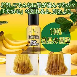 [Label Young]バナナケアでサララヘア♥柔らかいシルクヘアに!ショッキングバナナヘアエッセンス[韓国コスメ]