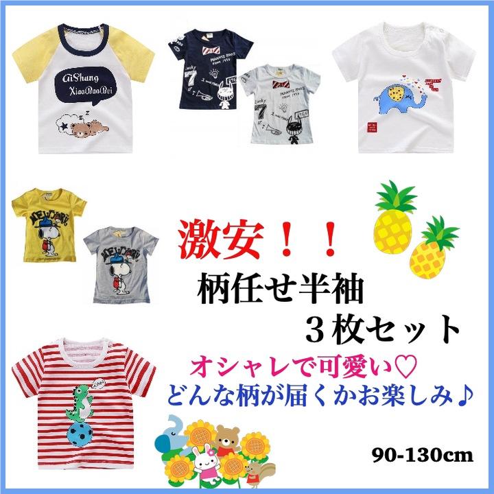 8d85d159085f9  激安3枚セット プリント半袖tシャツ Tシャツ 韓国子供服 ガールズ